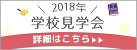 学校見学会 2018
