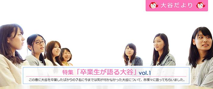 大谷だより vol.1