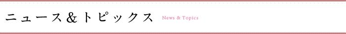 ニュース & トピックス