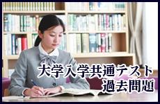 大学入試センター試験問題