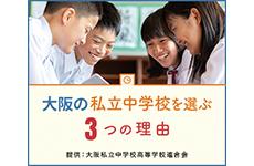 私立中学校魅力紹介ページ「私立中学校を選ぶ3つの理由