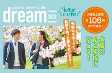 大阪の私立学校に行こう